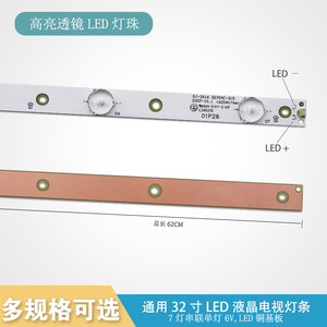 Image 4 - New 1set=3PCS 7LED 620mm LED backlight strip for KDL 32R330D 32PHS5301 32PFS5501 LB32080 V0 E465853 E349376 TPT315B5