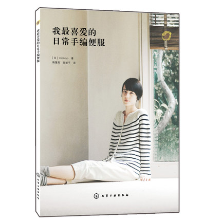 My Favorite Daily Hand Knitting Clothes Book Fashion Style Hand Woven Design Cardigan Vest Cloak Gloves Socks