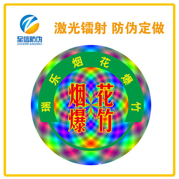 Letter to the manufacturers supply laser anti-counterfeit labels laser code standard disposable rainbow lithography effect L sti