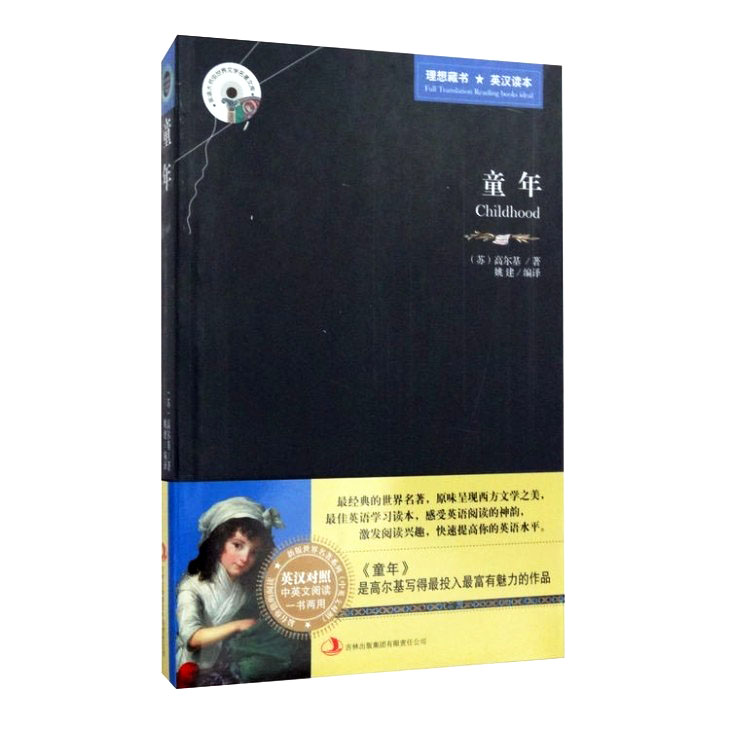 Детство двуязычным китайский и английский всемирно известный роман (узнать китайский hanzi Best книга)