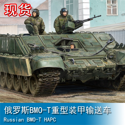Spot trumpet 1/35 Russian BMO-T heavy armored vehicle Assembly model Tank Toys