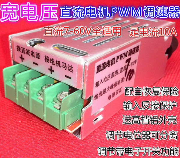 PWM DC motor stepless speed / width motor speed switch / governor 12V/24V/60V 10A panlongic hand twist grip hall throttle 100a 5000w reversible pwm dc motor speed controller 12v 24v 36v 48v soft start brake