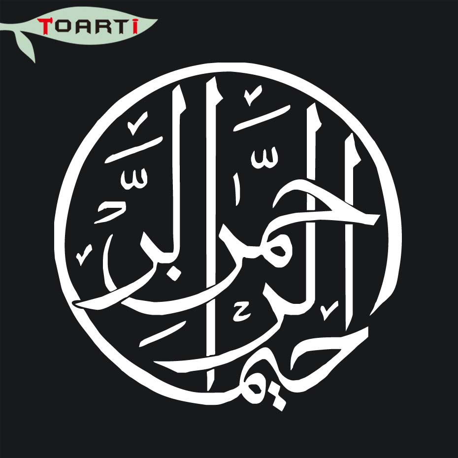 1515cm Allah Symbol God Islam Arabic Muslim Car Truck Auto Window