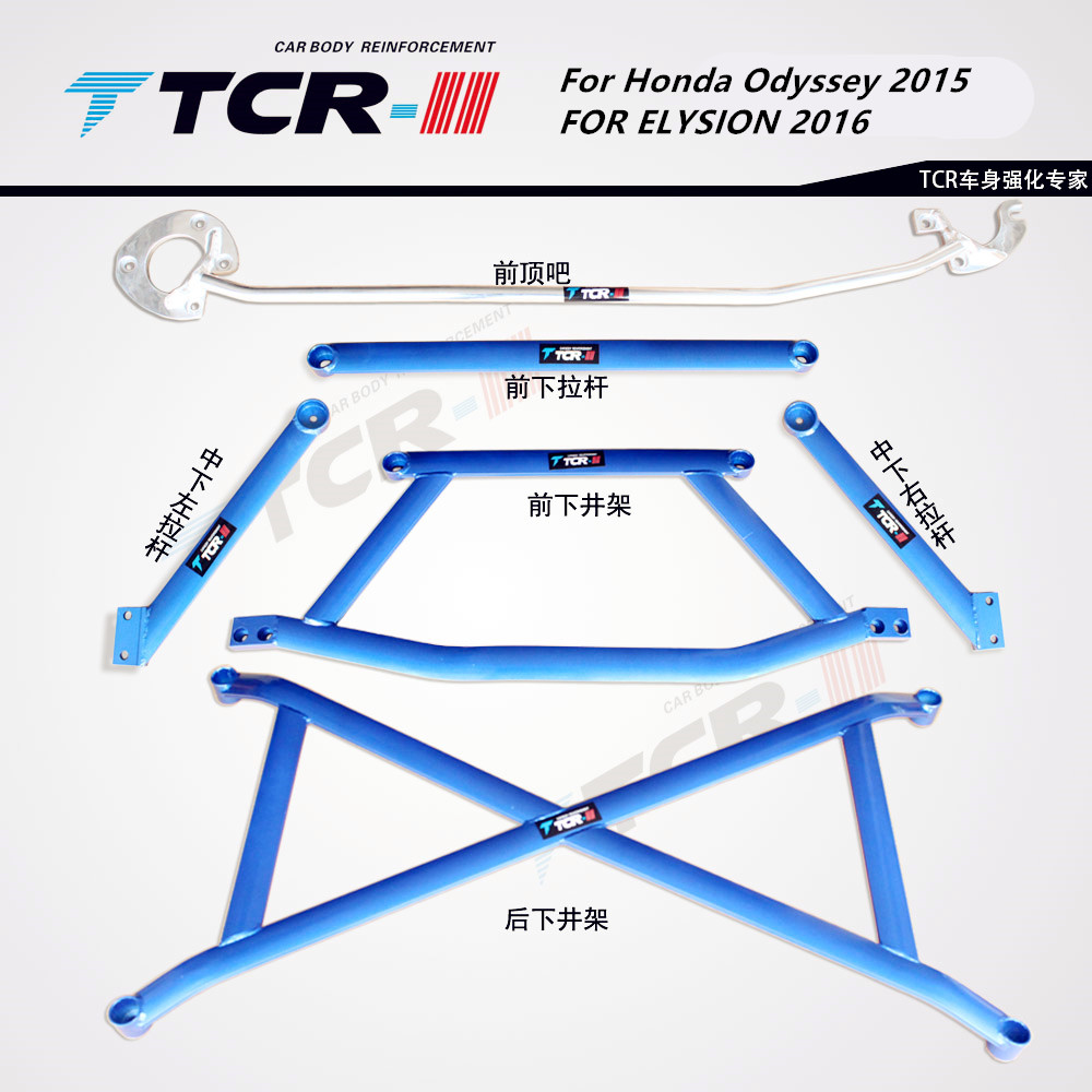 hight resolution of ttcr ii for honda odyssey elysion 2016 suspension system strut bar car accessories alloy stabilizer bar car styling tension rod