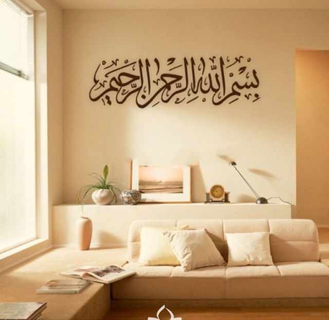 Muslim And Islamic Quote Design Home Sticker Removable Wall Decor Decal Art Vinyl Word