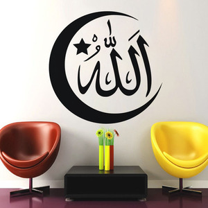 Image 2 - Muslim Islamic Wall Stickers Vinyl quotes Welcome Allah Wallpaper Muslim Islamic Designs Living Room Home Decoration