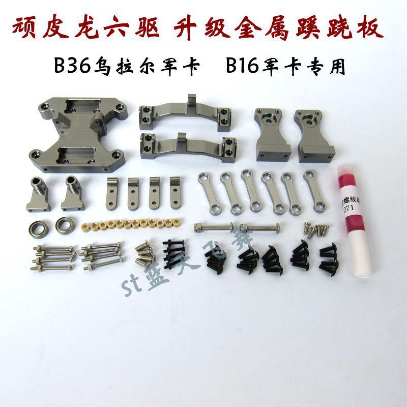 WPL B16 B 16 B36 B 36 1/16 Camión Militar Repuestos de coches RC chasis de Metal accesorios DIY actualización modificado piezas de Metal-in Partes y accesorios from Juguetes y pasatiempos    1