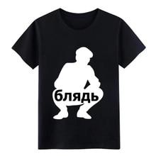 russian squat b lyad cyka shirt vodka russia cccp men s jersey t designer tee size S-3xl Kawaii Loose Spring