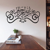 Allah Muhammad Islamic Wall Stickers for Living Room Muslim Arabic Islamic Vinyl Removable Wall Art Decals Wallpaper Home A9-007