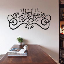 Allah Muhammad Islamic Wall Stickers for Living Room Muslim Arabic Vinyl Removable Art Decals Wallpaper Home A9-007
