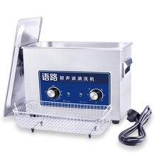 4.5L YL-030 hardware machinery parts oil filter instrument ultrasonic household cleaner 110V/220V 6L