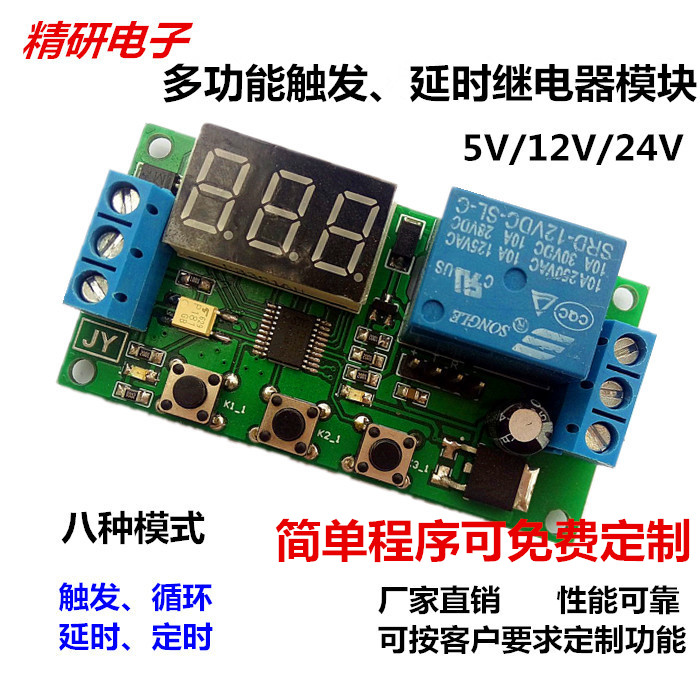 Digital Cables Accessories & Parts Adjustable Pulse Delay Cycle Timing Of Trigger Switch 5v 12v 24v Trigger Delay Relay Module Ample Supply And Prompt Delivery