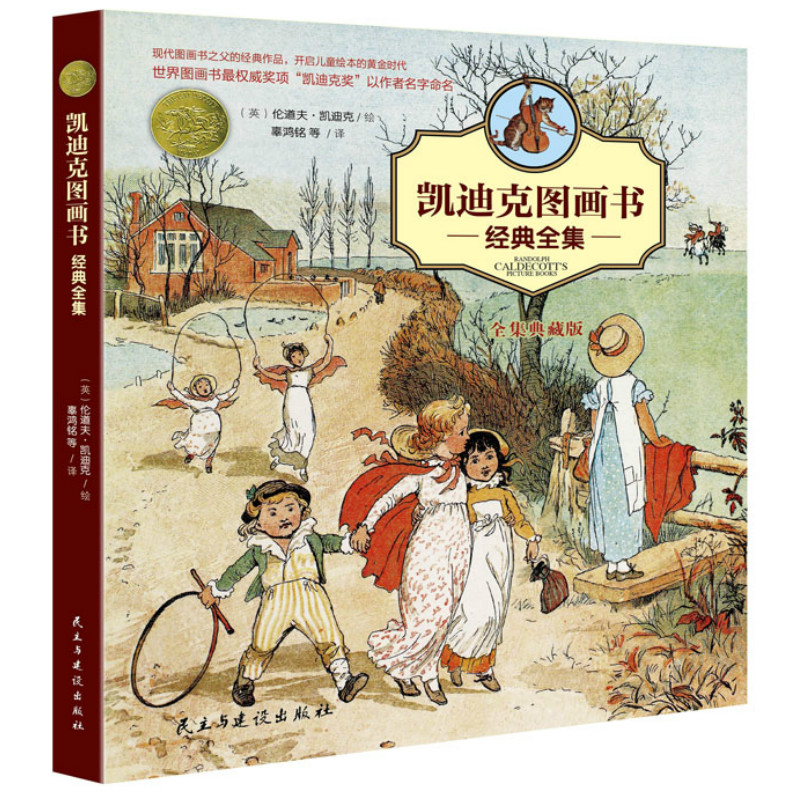 Randolph Caldecott's Picture Books Bilingual Classic Collection 7-10 Years Old Chinese and English the old man and the sea english chinese translation control bilingual books fiction