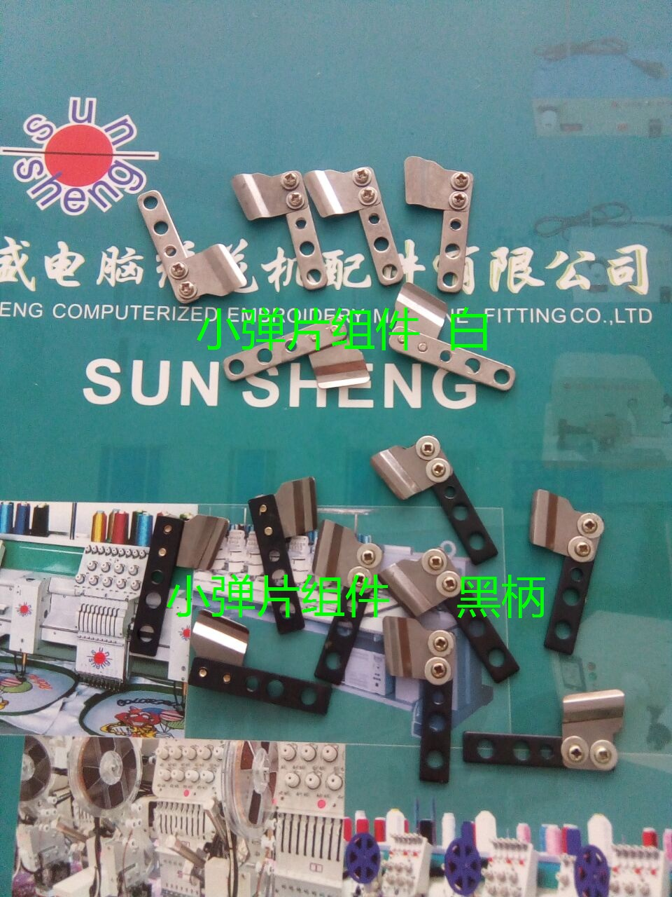 Computer embroidery machine parts, buckle line elastic component, small axe, small red flag D-006