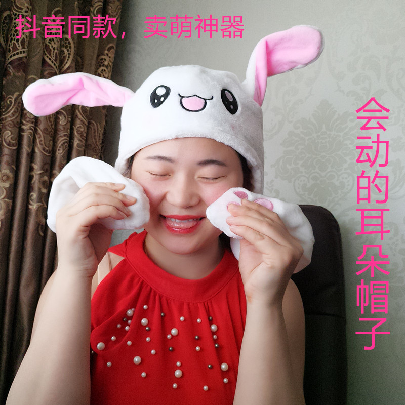 Douyin Plush Moving Rabbit Ears Hat Hand Pinching Ear To Move Vertical Ears Cap Kids Gilrs Women Party Stage Performance Gifts