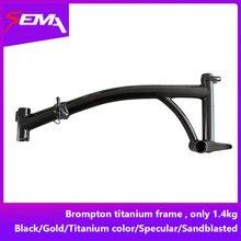 Велосипеда Brompton titanium Легковесная рама и самое лучшее качество кадра для brompton только 1,4 кг Популярные brompton frame
