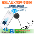 The car carrying 4 Bluetooth Bluetooth hands-free phone adapter lossless music aux Bluetooth receiver