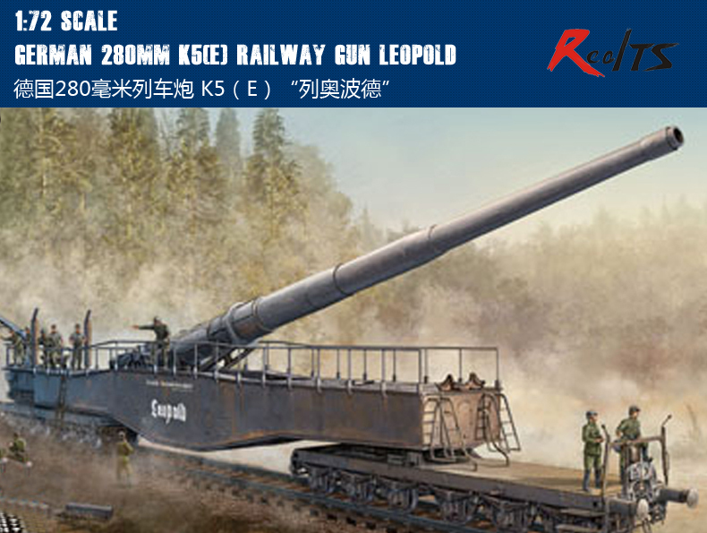 RealTS Hobby Boss 82903 1/72 German 280mm K5(E) Railway Gun Leopold realts hobby boss 82903 1 72 german 280mm k5 e railway gun leopold