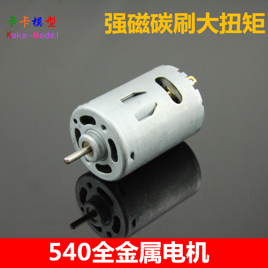 540 DC motor metal back cover strong power strong magnetic carbon brush motor electric car mold 12V1W turn