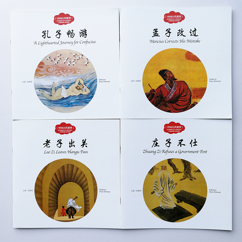 4Pcs/set Stories of Ancient Chinese Sages Bilingual Books for Kids /Children Chinese Culture Book English and Chinese books in english educational pictures with stories and cd for children to study chinese