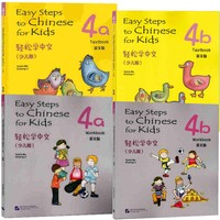 4 books easy to learn Chinese 4A+4B textbook + exercise book (children's version English version) Chinese learning textbooks