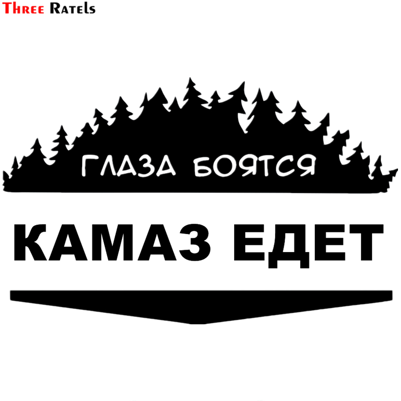 Three Ratels TZ-1021 20*32cm 1-2 Pieces Car Sticker Eyes Are Afraid When Kamaz Goes Funny Car Stickers Auto Decals Removable