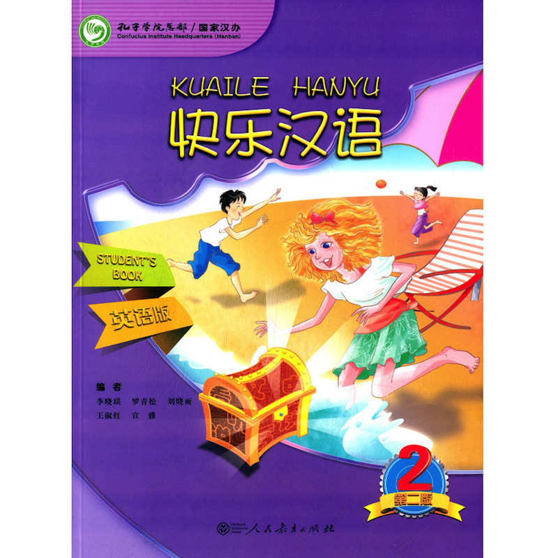 Happy Chinese (KuaiLe HanYu) Student's Book2 English Version for 11-16 Years Old Students of Primary and Junior Middle School 9927 happy old couple resin garniture adornment multicolored 2 pcs
