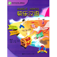 Mutlu çin (KuaiLe HanYu) öğrenci Book2 İngilizce sürüm 11 16 yaş öğrencileri birincil ve ortaokul