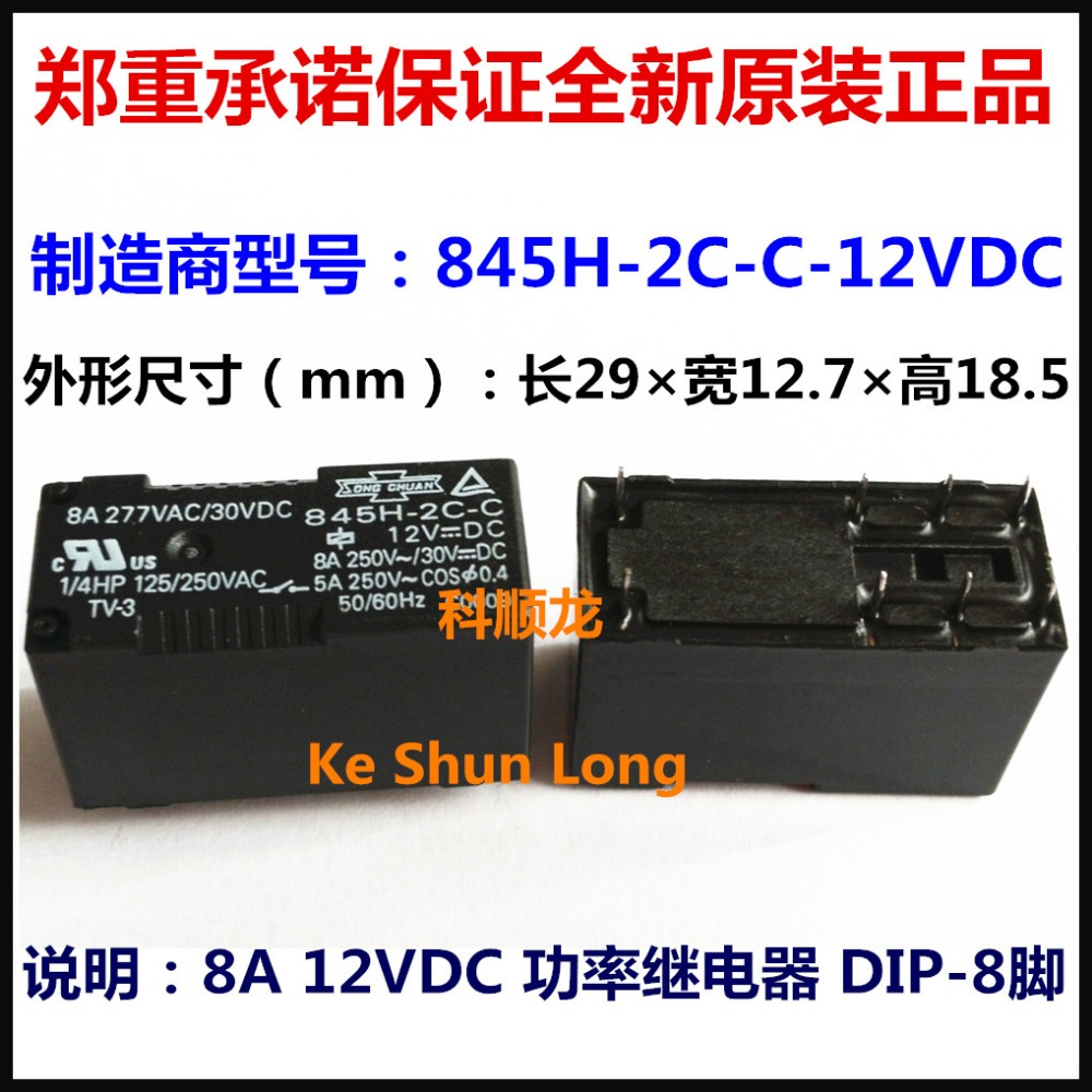 845H-1C-C-12VDC General Purpose Relay 12A 12VDC 4 PINS x 10pcs