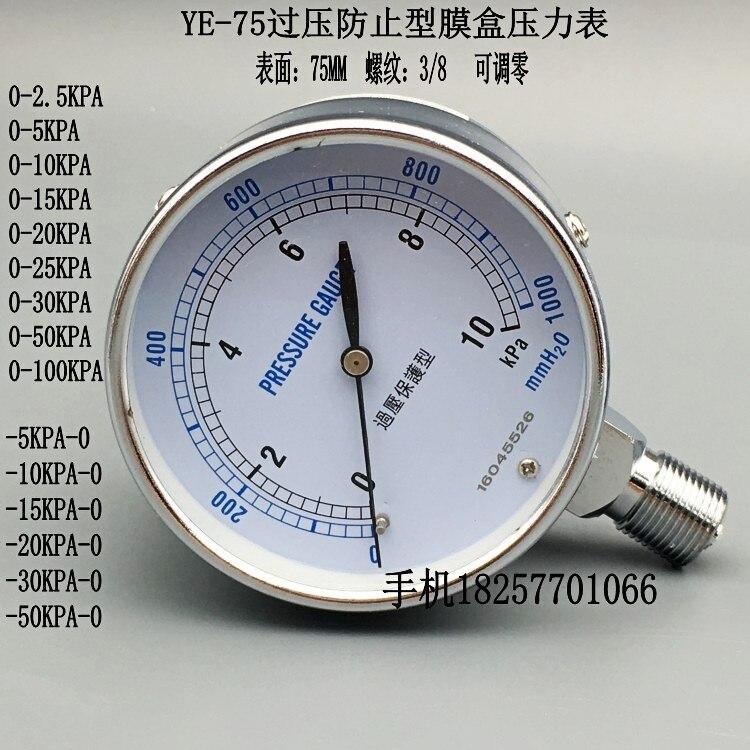 YE-75 Overpressure Preventive Micropressure Meter 0-5 10 20 30 KPa Gas Film Box Pressure Gauge Barometer