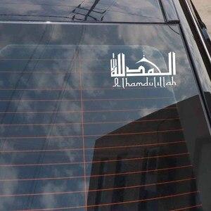 Image 5 - YJZT 17CM * 10.2CM Alhamdulillah Hồi Giáo Nghệ Thuật Thư Pháp Xe Ô Tô Vincy Đề Can Đen/Bạc C3 1225
