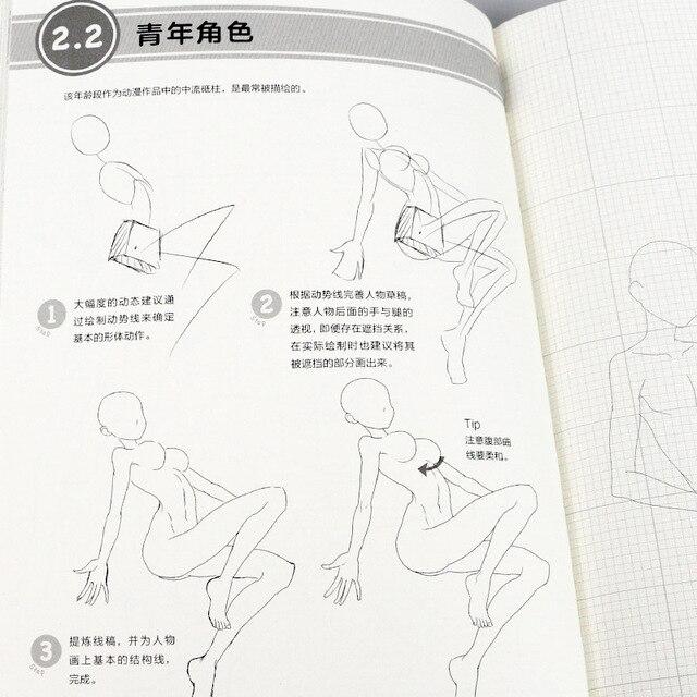 Пособие По Аниме Рисованию Раскраска вариант 3 4