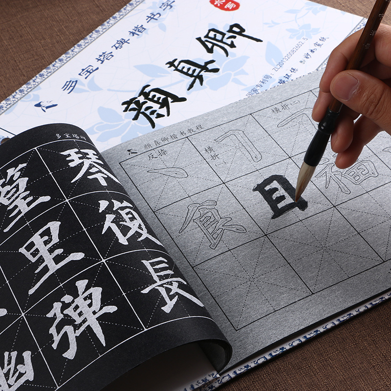 Aew arrival Yan Zhenqing's calligraphy script kaishu copybook Chinese brush calligraphy copybook water repeat writing cloth