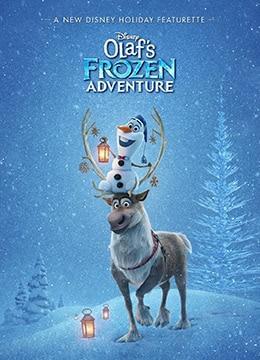 《雪宝的冰雪大冒险》2017年美国动画,奇幻,冒险电影在线观看