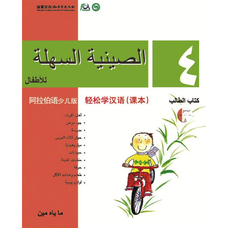 Chinese Made Easy for Kids Textbook 4 Arabic Edition Simplified Chinese Version By Yamin Ma Chinese Study Book for Children young emperor chinese edition