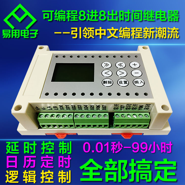 8, 8, 8 Way Multiple Time Relay, Programmable Controller Cycle Timing Switch Simple PLC One 0 01 999 second 8 terminals digital timer programmable time relay
