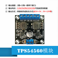 TPS54560 Module TPS54560DDA High Voltage DCDC Power Supply 60V 5A High Current Automotive Power Supply
