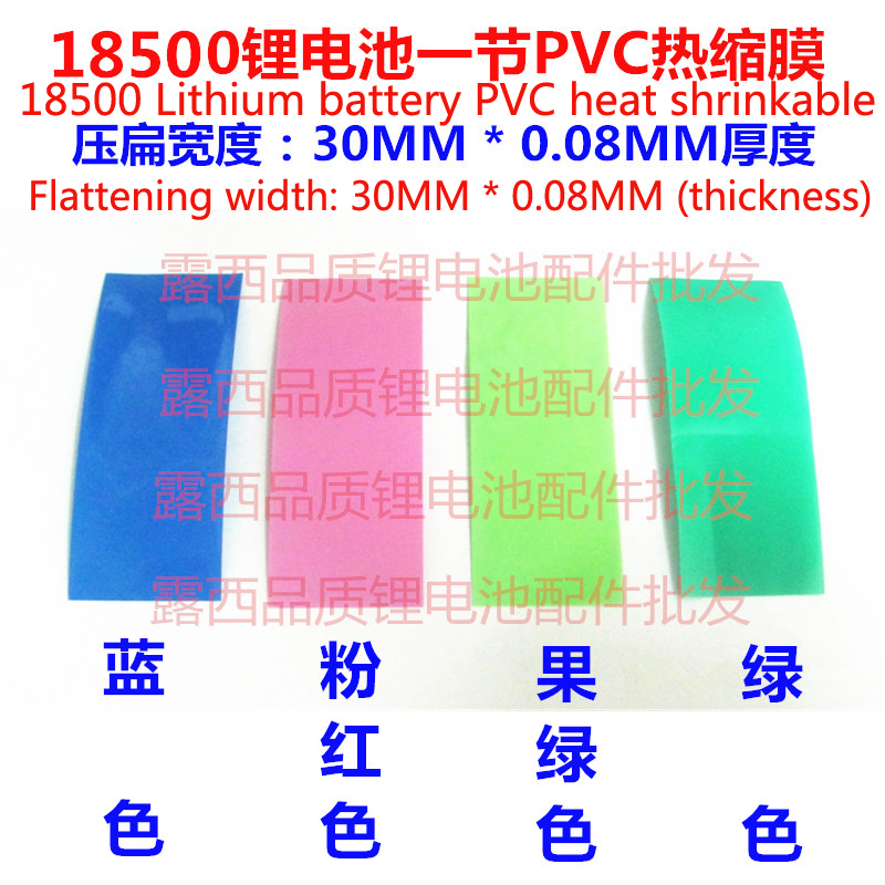 100 pçs/lote 18500 Invólucro Da Bateria Da Bateria Do Pvc Heat-shrinkable Tubo de Película de Psiquiatra Do Pvc Filme de Pvc Encolhível Calor Verde Atacado
