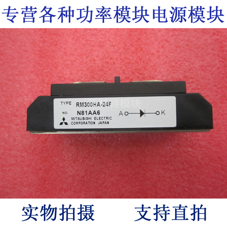 RM300HA-24F 300A1200V Fast Rectifier Diode Module