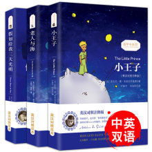 3pcs/set The old man and the sea + if give me three days bright xiao wang zi in chinese english Bilingual Fiction Book