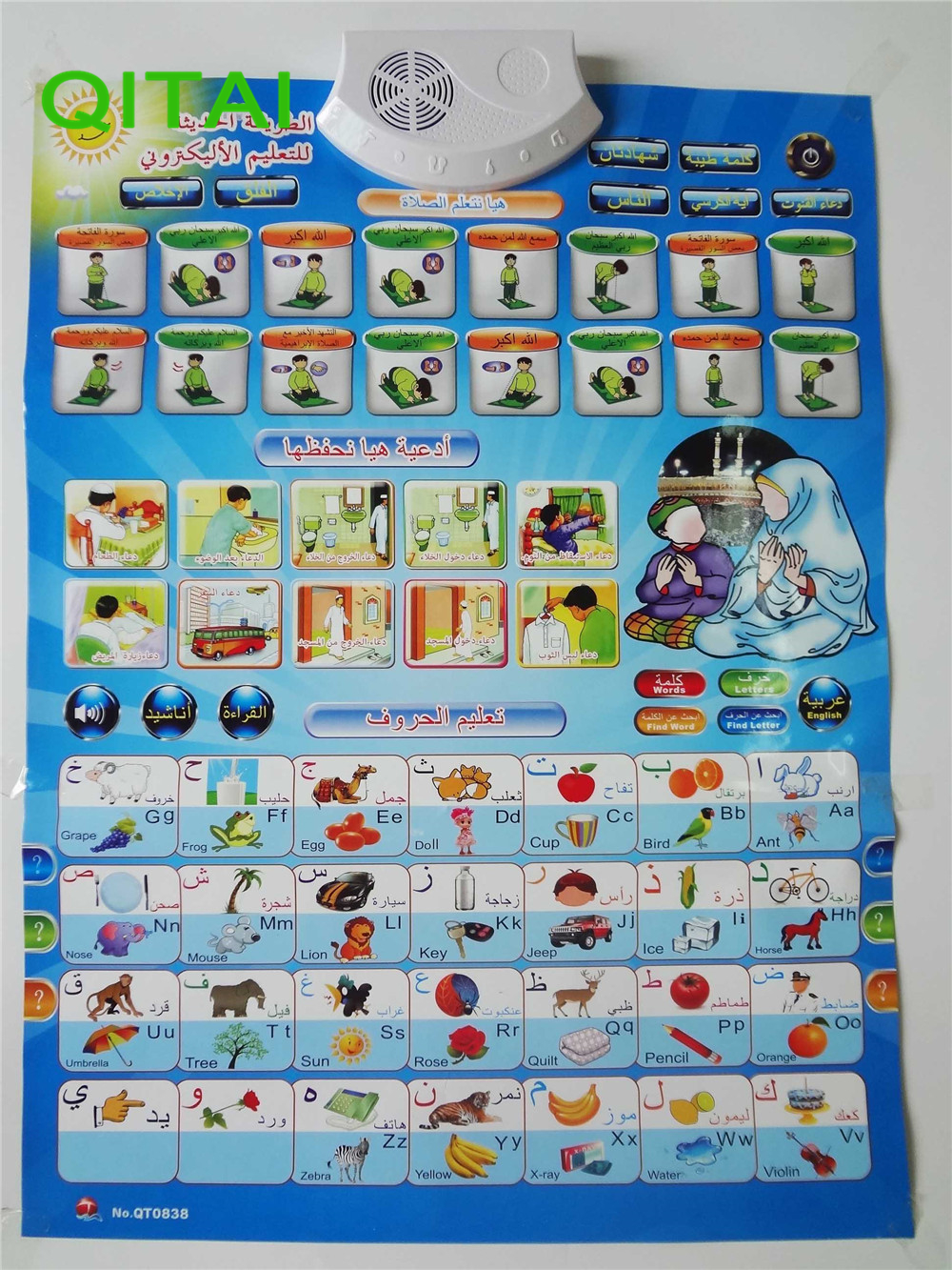 Toys & Hobbies Learning Machines 100% Quality Arabic & English Language Phonic Wall Hanging Chart Muslim Talking Poster Present Quran For Kids Learning Education Koran Toys