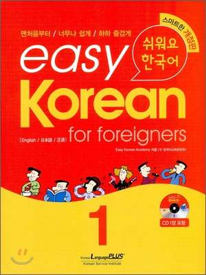 easy Korean for foreigners 1  (205P, 210*278MM) LEARNING KOREAN LANGUAGE BOOK