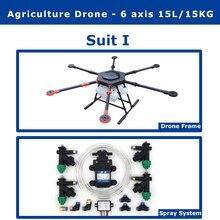 EFT 6 axis 15L/15KG waterproof Agricultural spraying drone flight platform 1550mm wheelbase 15KG sprayer system Folding X8 motor