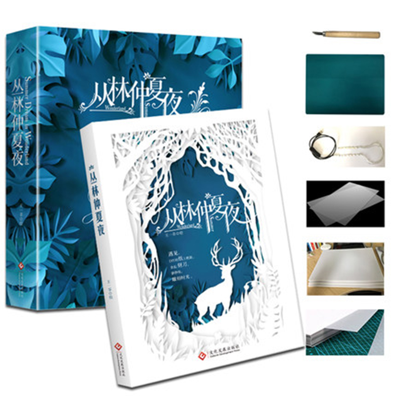 Paper Carving Book Diy Handmade Jungle Midsummer Night Carving Book Paper-cut Adult Manual Stereo Decompression Books