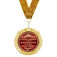 Sportswoman Komsomol Beauty Golden Female Athletes Medal Smart Party Home Decor The Gift Craft For