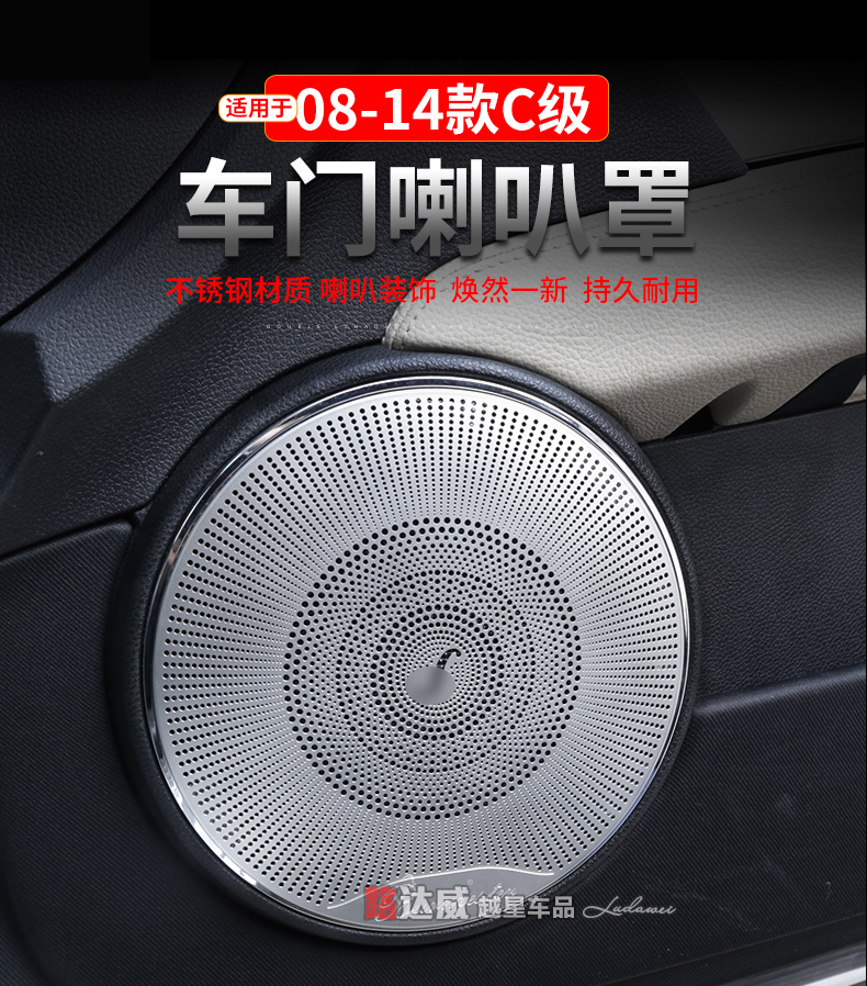 US $13 01 23% OFF|Matte Car Interior Door Audio Speaker Loudspeaker Trim  Cover Accessories For Mercedes Benz C class w204 c180 c200 Car Styling -in