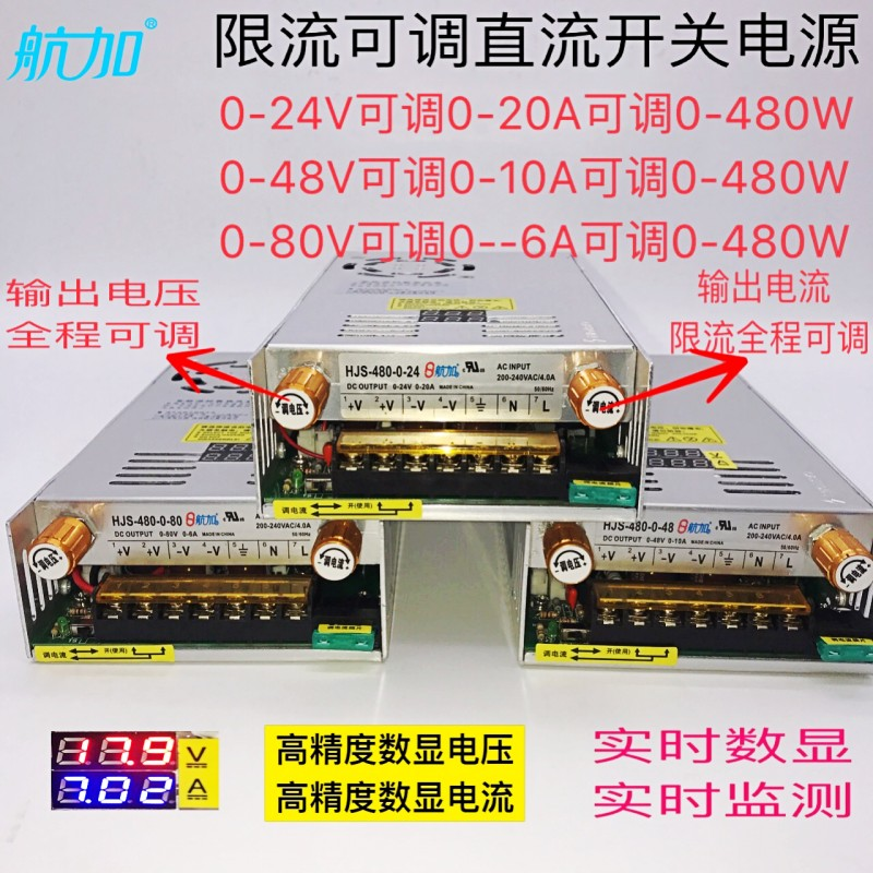 Current limiting adjustable voltage and current regulator 480W switching power supply 0-24V20A/0-48V10A/0-80V6A