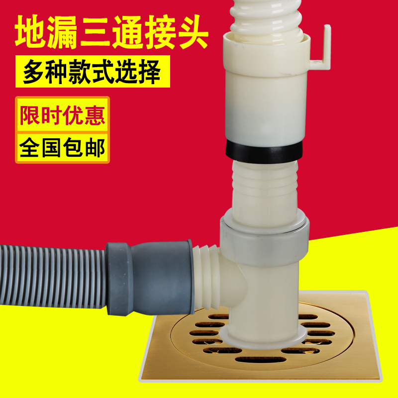Floor Drain Three-way Washing Machine Outlet Pipe Basin / Sink Water Pipe / Drain Multi-function Double Drainage