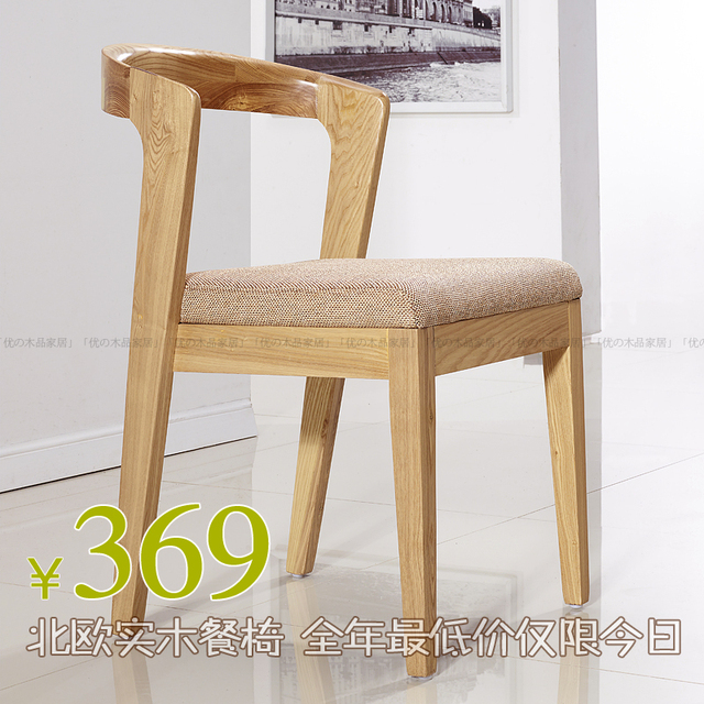 Muebles escandinavos sillas de comedor de madera japonés madera de ...