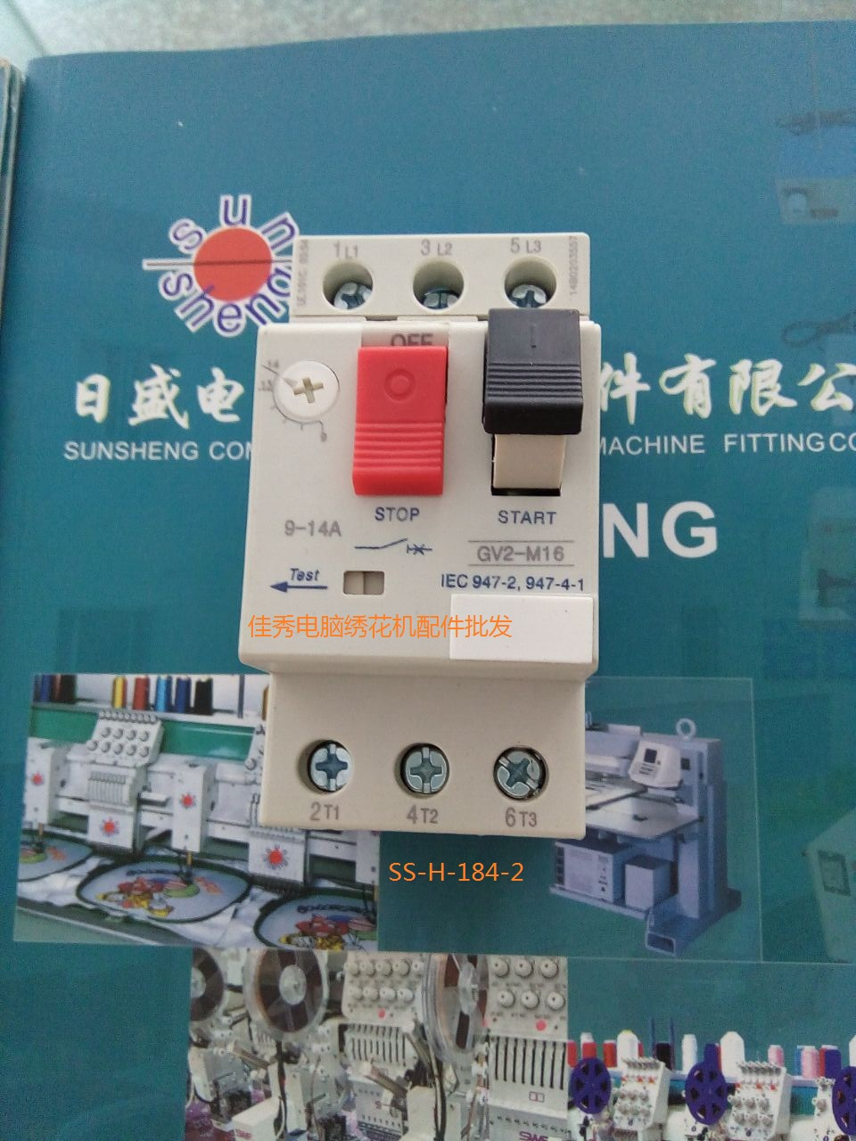 Computer embroidery machine parts - centrifugal switch, electronic control box switch SS-H-184-2